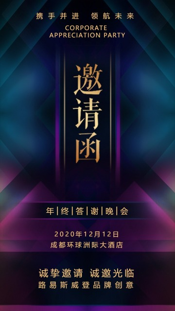 时尚炫酷商务蓝紫活动年会发布会酒会晚会邀请函