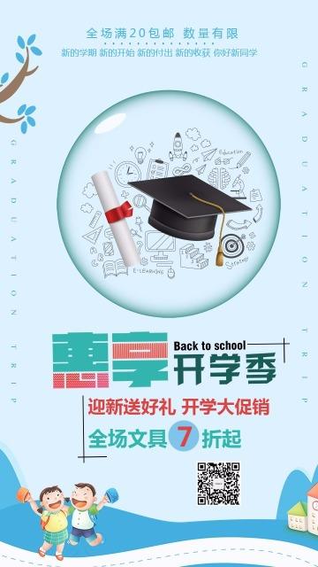 创意开学季优惠促销海报设计