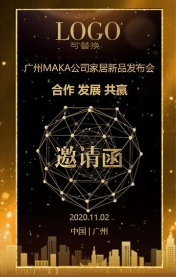 酷炫高端大气黑金商务邀请函展会新品发布会招商加盟H5