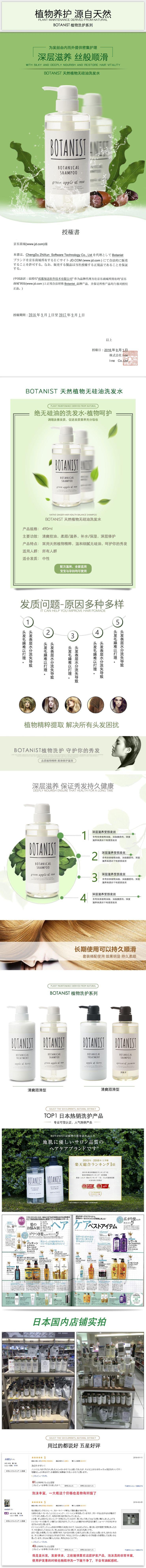 绿色清新天然植物洗护产品电商详情图