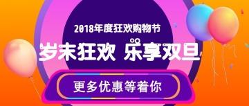 天猫淘宝年终购物狂欢节/周年庆公众号封面大图