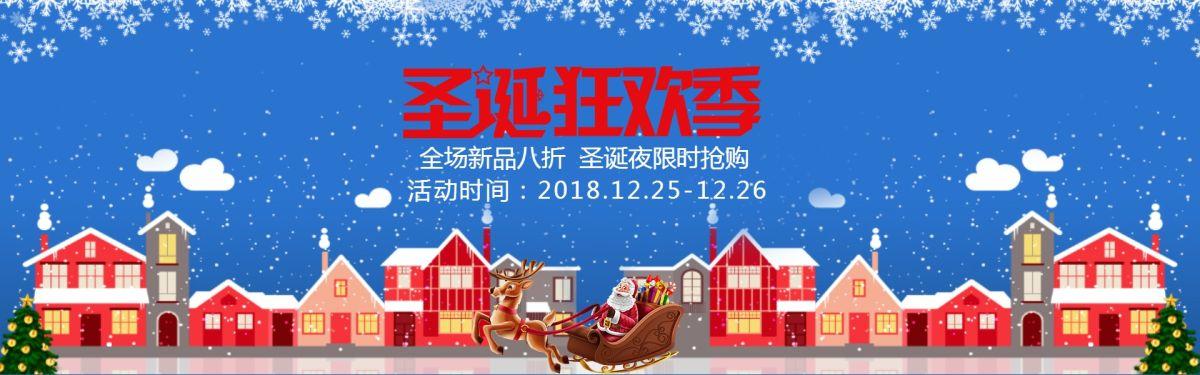 圣诞banner12.25店铺促销banner圣诞节促销圣诞节新品促销圣诞节宣传推广促销蓝色卡通原创-曰曦