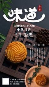 中秋节高端月饼促销海报(中国味道 传统美食)