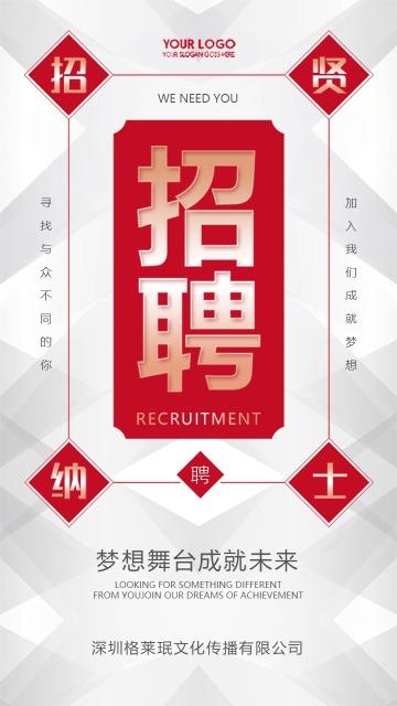 企业招聘企业宣传品牌宣传招聘信息校园招聘