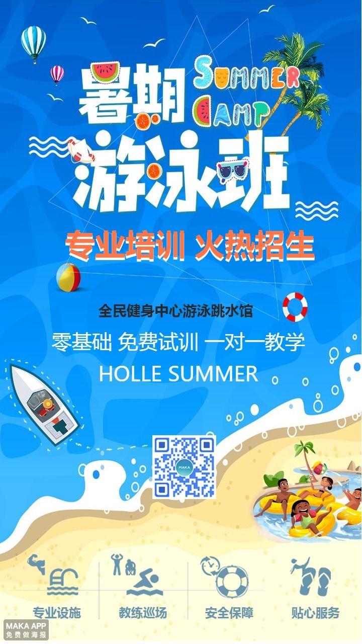 游泳班暑期游泳班招生海报游泳馆宣传游泳学员招生海报