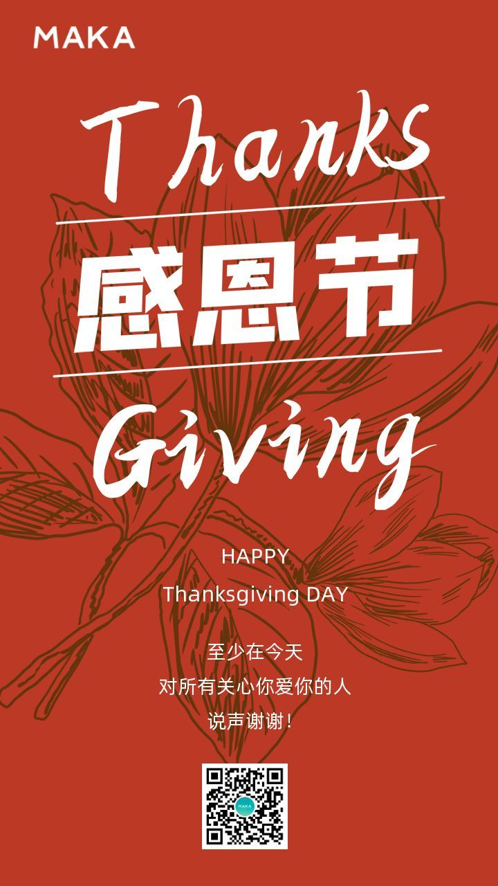 红色简约花朵感恩节快乐感恩节节日祝福贺卡宣传手机海报