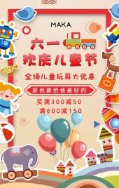 创意可爱六一欢度儿童节商家促销活动宣传H5模版