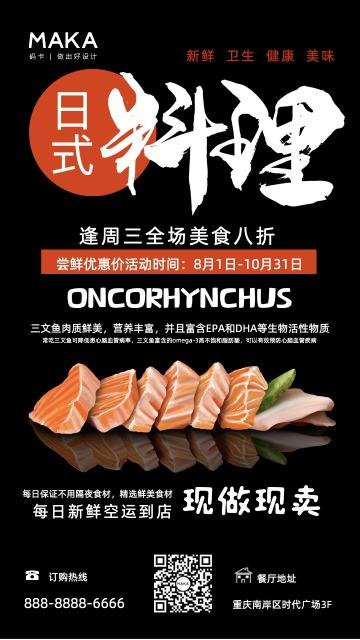 黑色大气日式料理寿司商家宣传手机海报