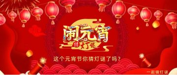 2020年鼠年春节快乐元宵节快乐吃汤圆猜灯谜微年夜饭新年开门红信公众号首图