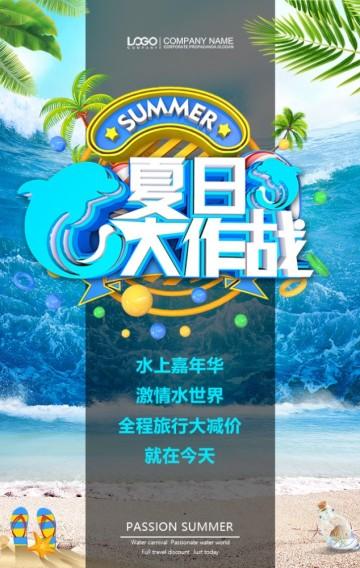 夏日大作战 水上游乐园 夏季清凉活动
