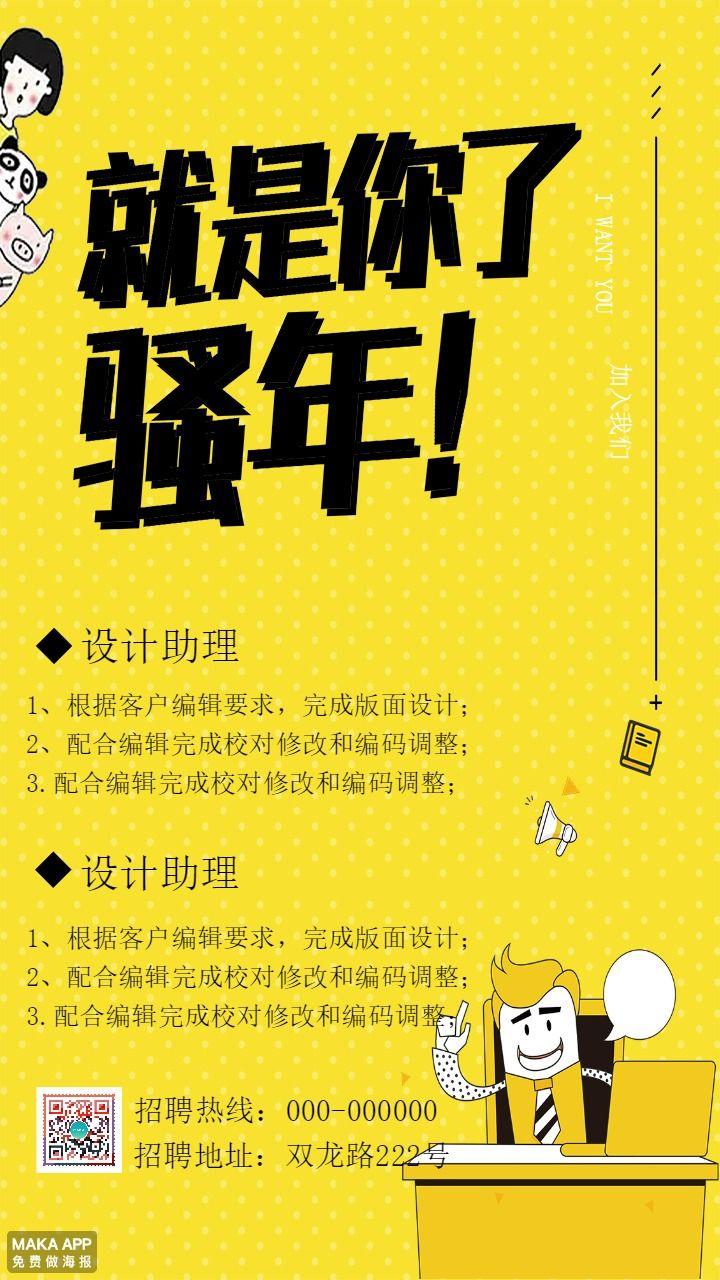 黄色卡通大气公司招聘 企业秋季招聘 社会招聘海报通用模板