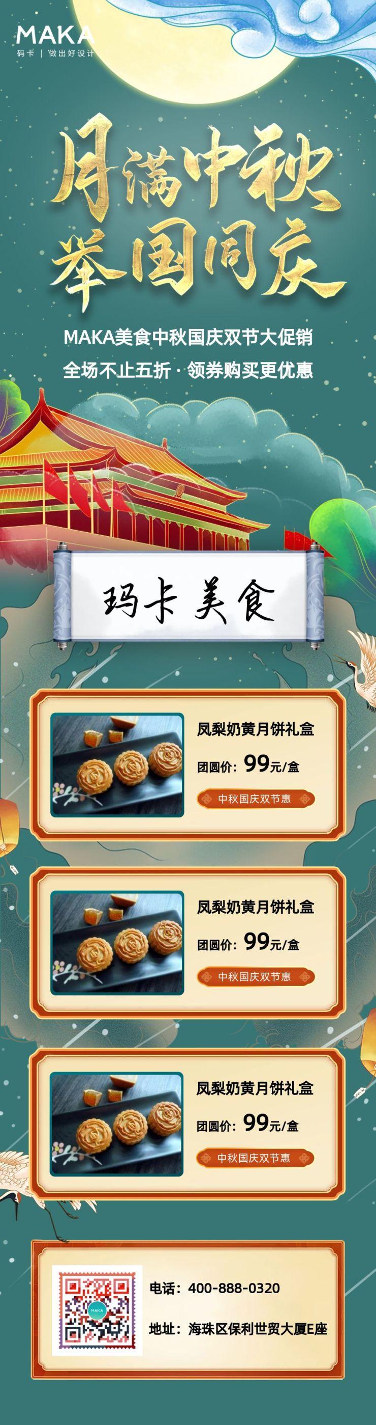 绿色唯美风月满中秋举国同庆月饼促销宣传文章长图