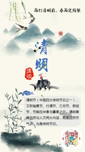 水墨中国风传统节日清明节宣传海报