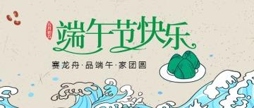 简约文艺端午节节日祝福促销宣传微信公众号封面