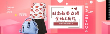 新春时尚炫酷春装活动促销产品促销宣传banner
