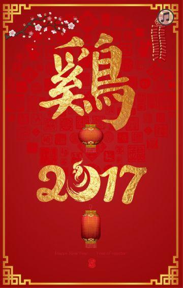 春节企业拜年祝福