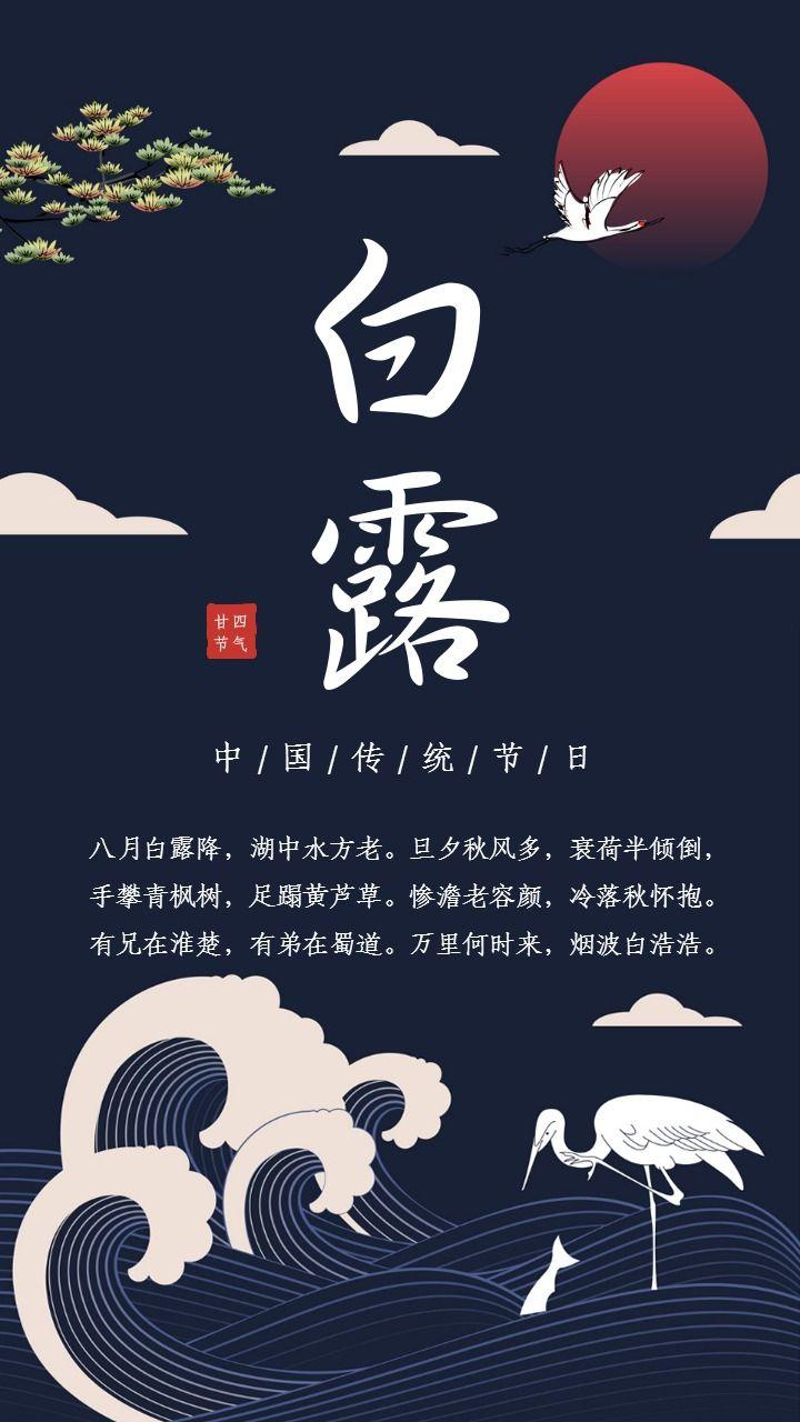 白露-节气海报