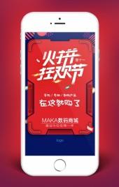 红色时尚双十一购物狂欢节3c数码产品节日促销翻页H5