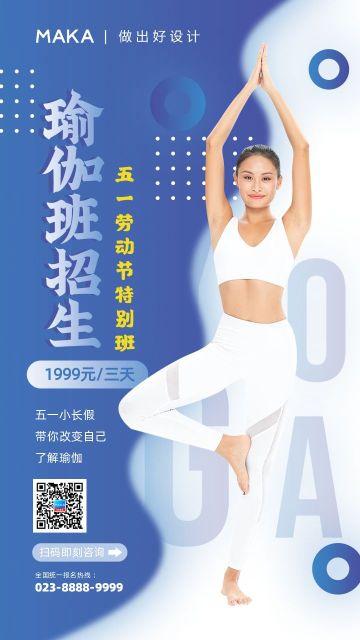 蓝色简约风格五一劳动节瑜伽课招生宣传海报