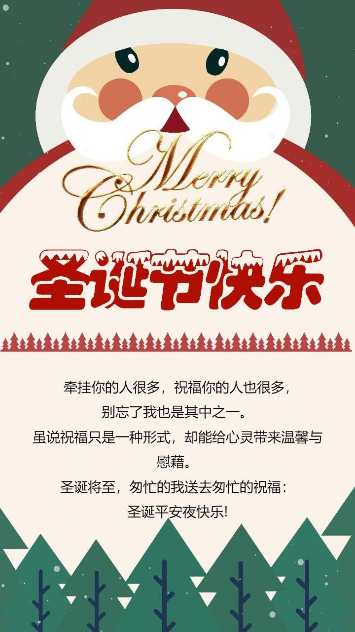 圣诞 圣诞祝福 圣诞贺卡 圣诞节 圣诞节日祝福