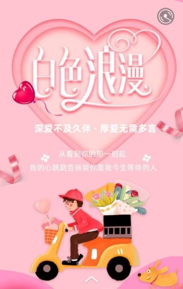 粉色爱心浪漫唯美314白色情人节情侣相册贺卡祝福宣传H5