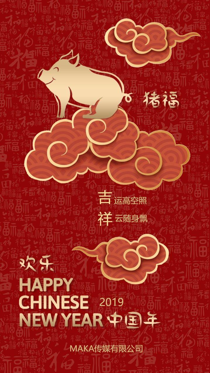 手绘卡通猪福,吉祥,欢乐中国年贺卡,祝福卡。吉运高空照,祥云随身飘,红金色系拜年。