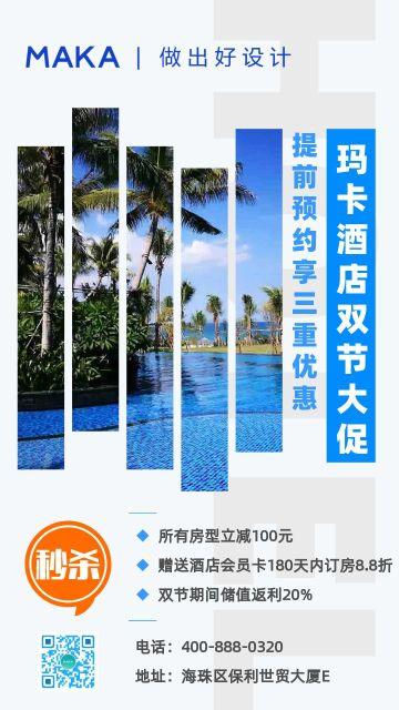 中秋国庆双节大促酒店蓝色促销风海报