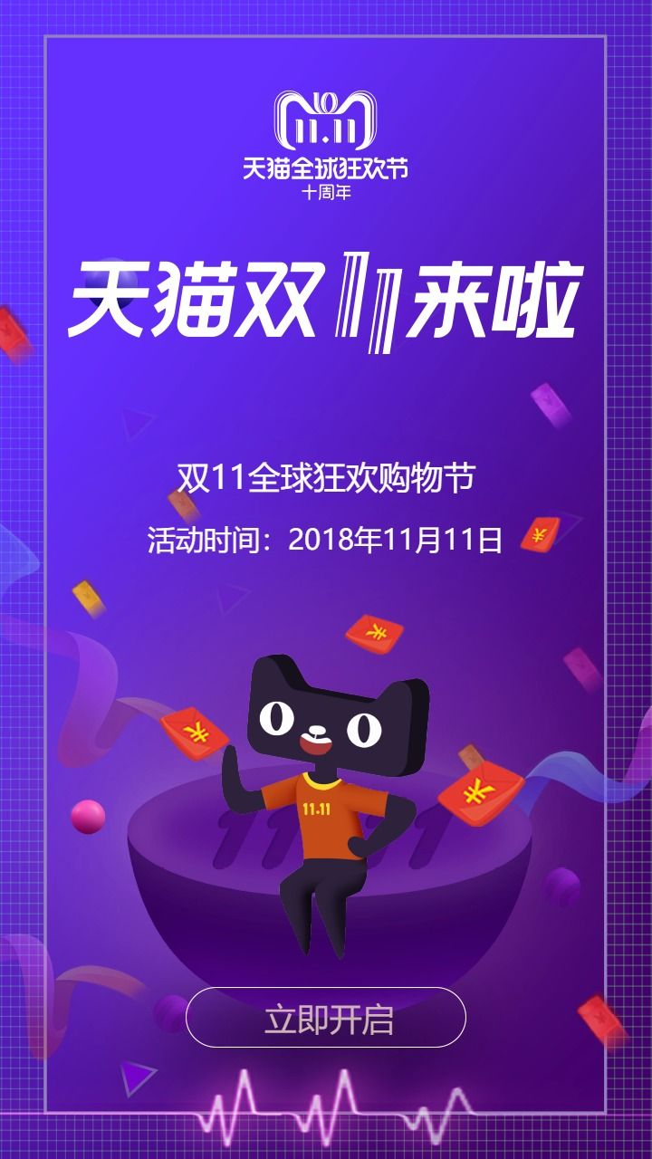 扁平插画购物app双十一启动页