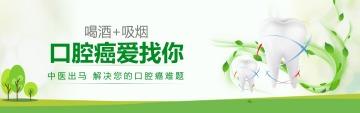 清新文艺口腔医疗健康网站口腔治疗电商banner