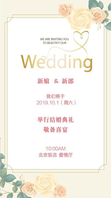 唯美浪漫小清新森系相爱一生结婚婚礼朋友圈邀请函请柬海报