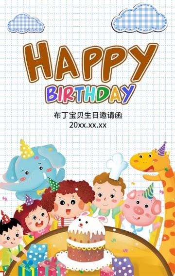 满月百天周岁生日邀请函/生日纪念/可爱卡通生日邀请/ 生日派对