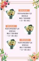 七夕节花店促销 小清新鲜花