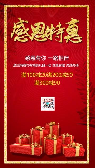 感恩节促销打折宣传 创意海报贺卡 节日祝福