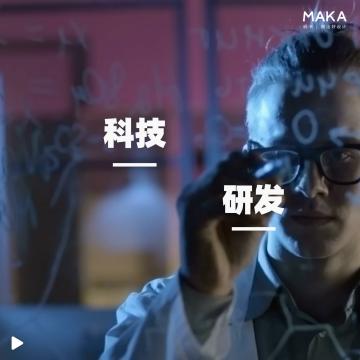 IP形象工作展示科技研发宣传方形视频