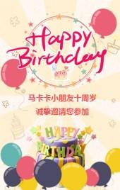 卡通手绘宝宝生日宴会邀请函手机H5