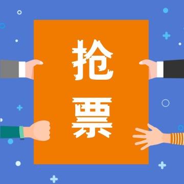 橙色卡通手绘春节抢票公众号封面次条小图