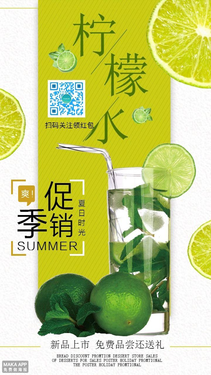 奶茶饮品促销海报