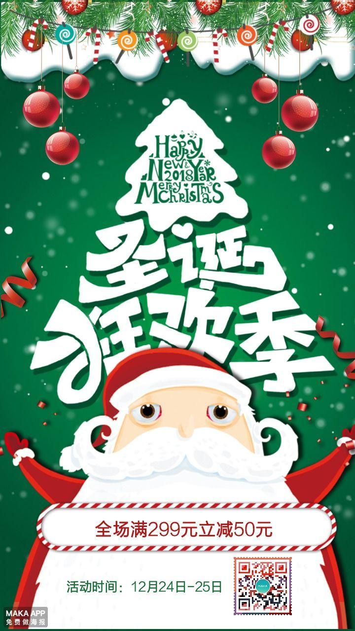圣诞节促销打折优惠活动推广