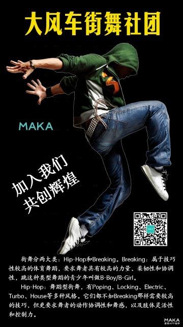街舞社团招新宣传海报