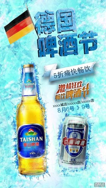 蓝色调的德国啤酒节宣传