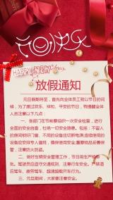 红色简约元旦新年放假通知手机海报