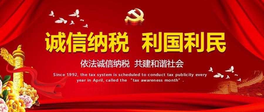 税收宣传月公众号首图