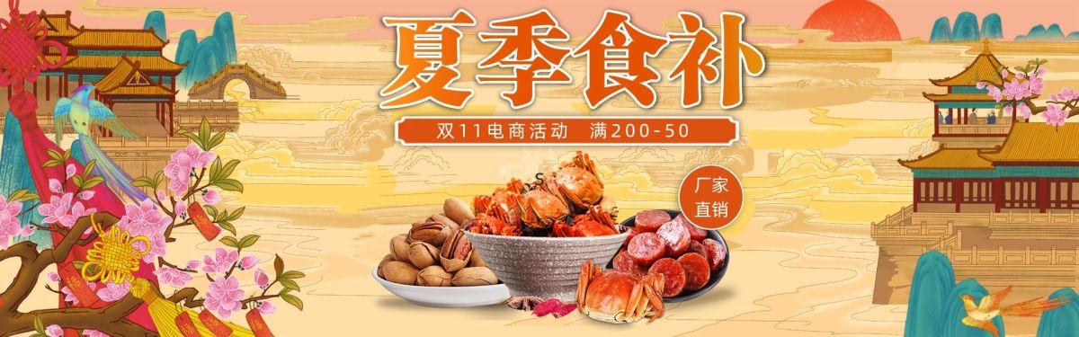国潮风夏季食补电商封面图