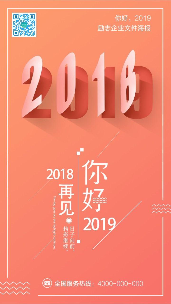 你好2019,再见2018,企业海报