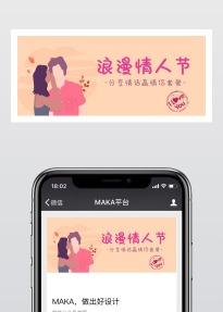 【人物大图】微信公众号封面头图卡通扁平化红色情人节情侣情话分享活动宣传推广通用