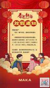 新春放假通知宣传海报