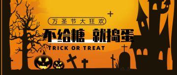 卡通手绘万圣节宣传公众号封面图