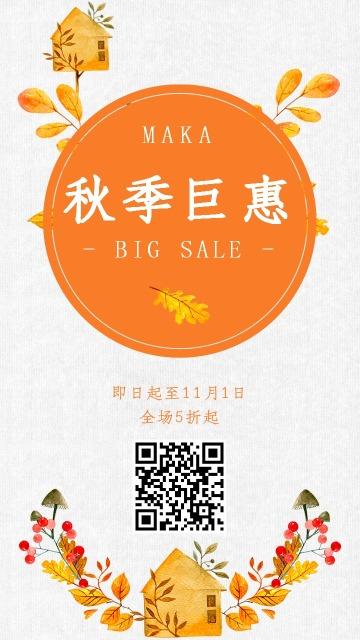秋季换季优惠打折促销活动宣传推广海报-浅浅设计