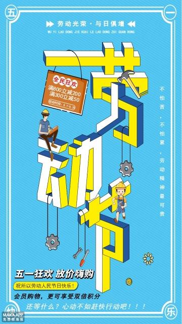 创意立体字五一劳动节海报