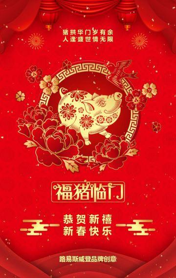 2019福猪临门春节新年除夕祝福贺卡